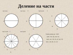1)на 2 части 2)на 4 части С 3)на 8 частей С R K В А В А В A AА M N D D 4)на