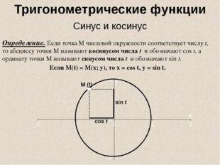 Определение. Если точка М числовой окружности соответствует числу t, то абсц