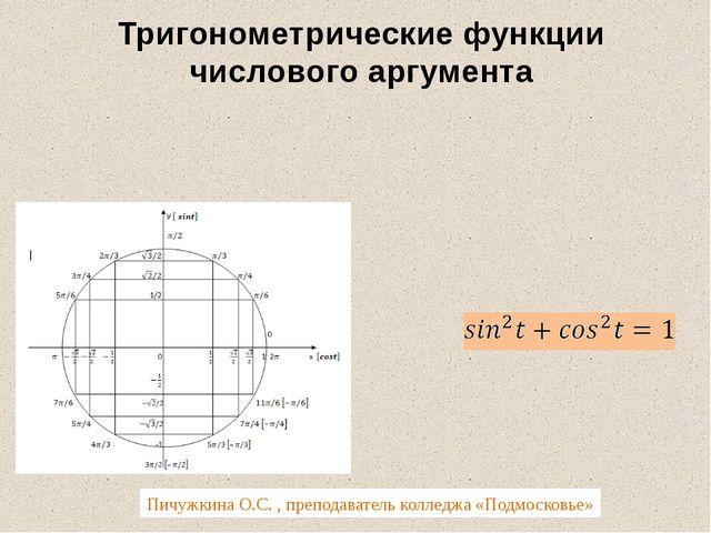 Тригонометрические функции числового аргумента Пичужкина О.С. , преподаватель...