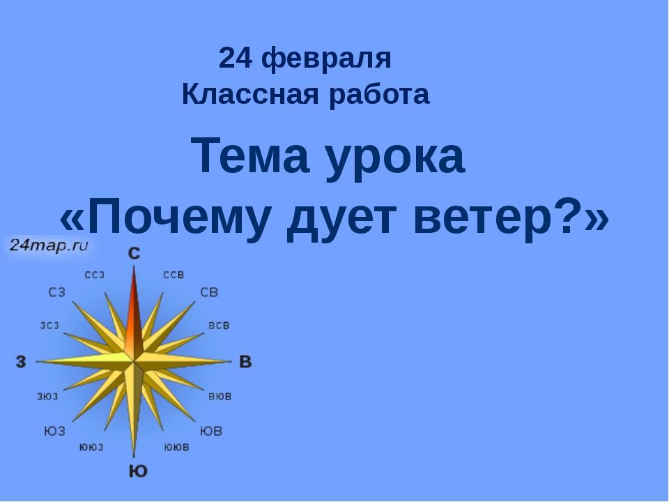 Тема урока «Почему дует ветер?» 24 февраля Классная работа