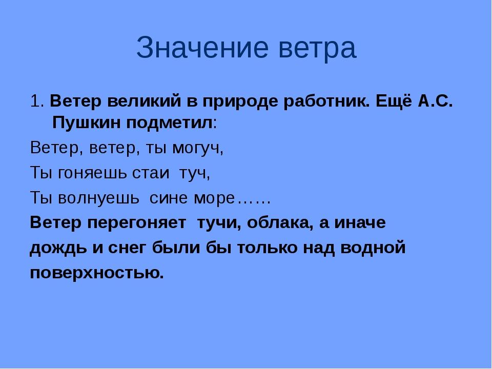 Значение ветра 1. Ветер великий в природе работник. Ещё А.С. Пушкин подметил:...