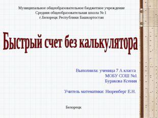 Выполнила: ученица 7 А класса МОБУ СОШ №1 Буракова Ксения Учитель математики: