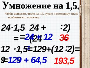24 . 1,5= 24 + (24 : 2) = = 24 + 12 = 36 129 . 1,5=129+(129 = Чтобы умножить