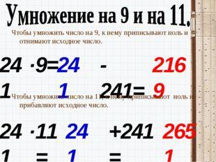 241 . 9= 241 0 -241= 2169 Чтобы умножить число на 9, к нему приписывают ноль