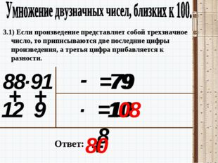 88 3.1) Если произведение представляет собой трехзначное число, то приписываю