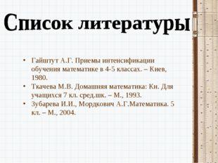 Гайштут А.Г. Приемы интенсификации обучения математике в 4-5 классах. – Киев
