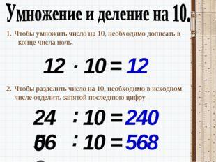 Чтобы умножить число на 10, необходимо дописать в конце числа ноль. 12 0 Чтоб