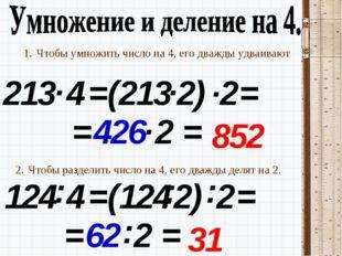 Чтобы умножить число на 4, его дважды удваивают 213 Чтобы разделить число на