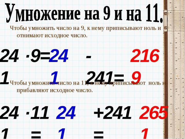 241 . 9= 241 0 -241= 2169 Чтобы умножить число на 9, к нему приписывают ноль...