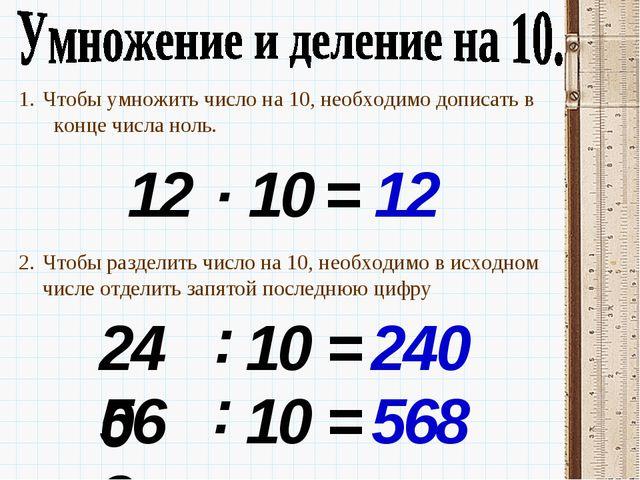 Чтобы умножить число на 10, необходимо дописать в конце числа ноль. 12 0 Чтоб...