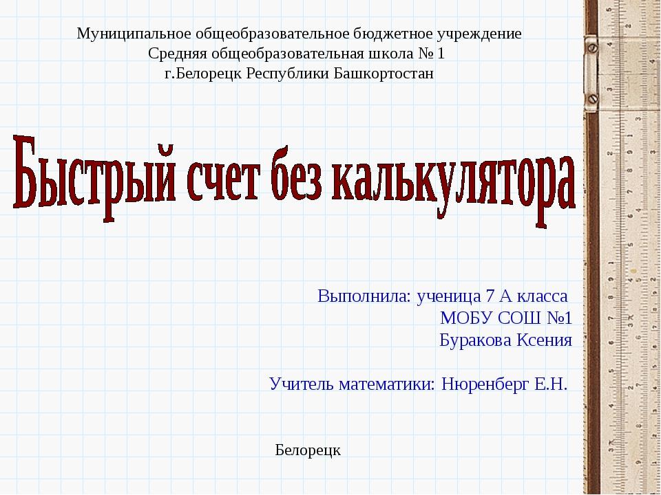 Выполнила: ученица 7 А класса МОБУ СОШ №1 Буракова Ксения Учитель математики:...