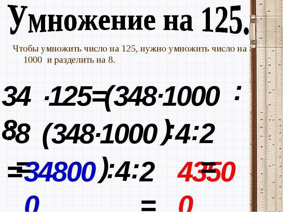 Чтобы умножить число на 125, нужно умножить число на 1000 и разделить на 8. 3...