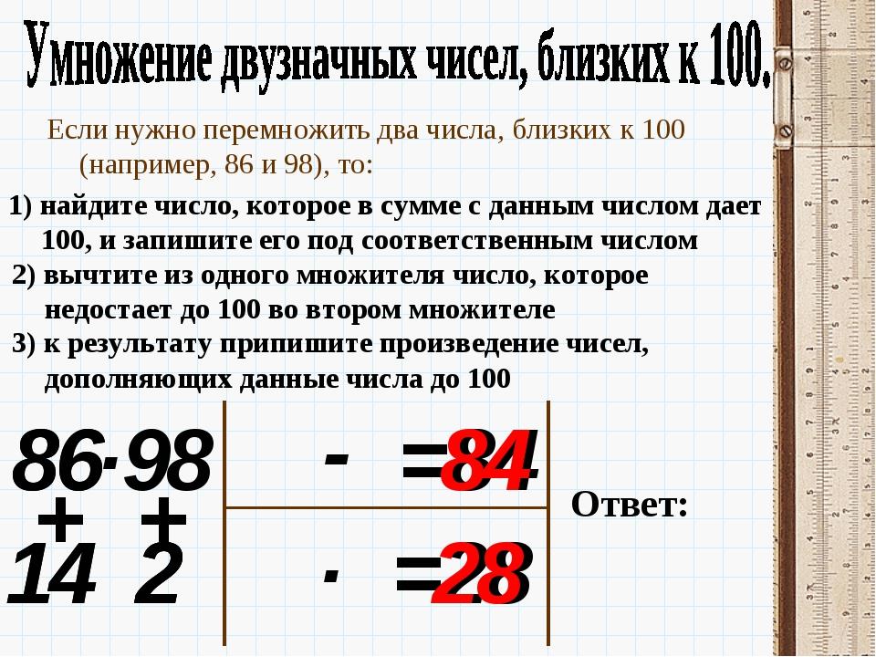86 Если нужно перемножить два числа, близких к 100 (например, 86 и 98), то: 1...