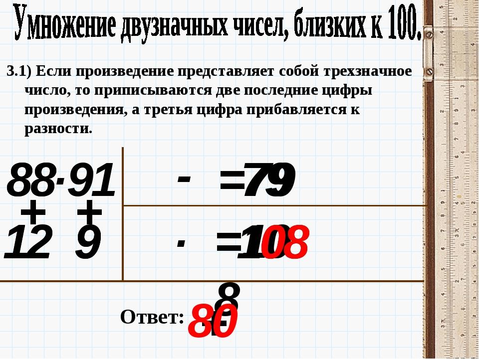 88 3.1) Если произведение представляет собой трехзначное число, то приписываю...