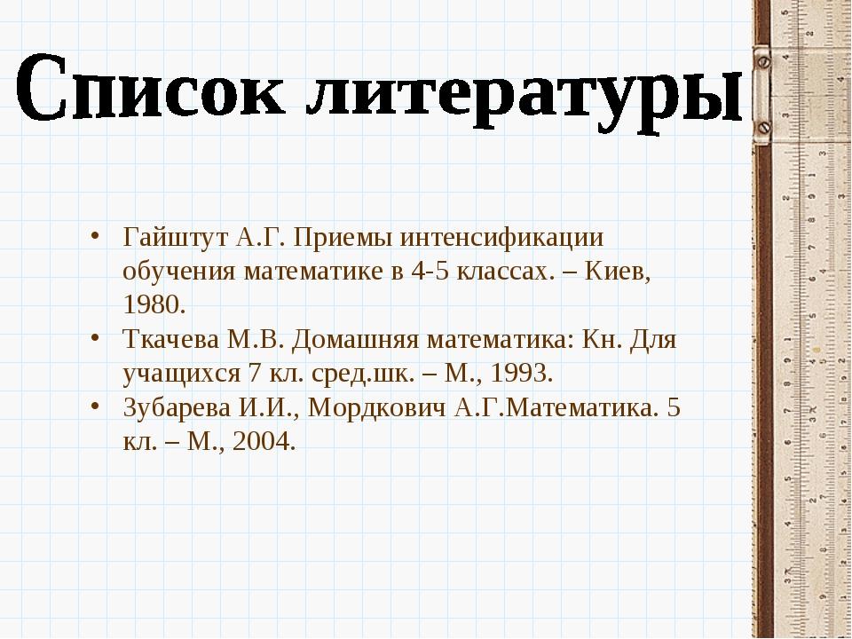 Гайштут А.Г. Приемы интенсификации обучения математике в 4-5 классах. – Киев...
