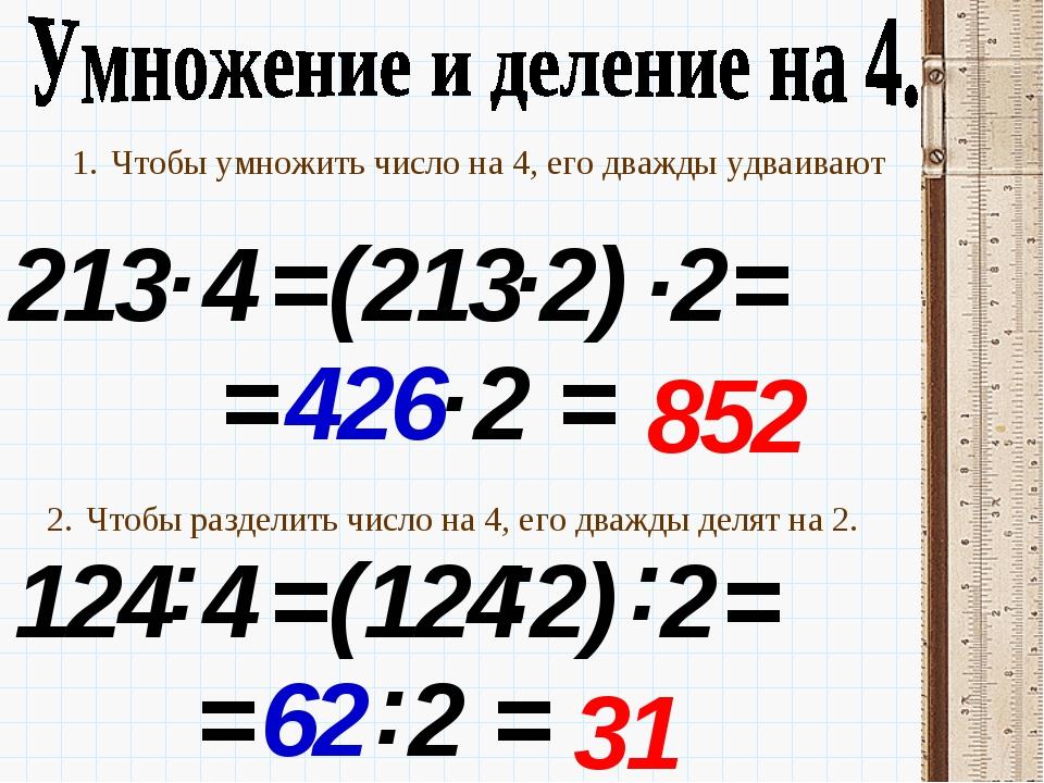 Чтобы умножить число на 4, его дважды удваивают 213 Чтобы разделить число на...