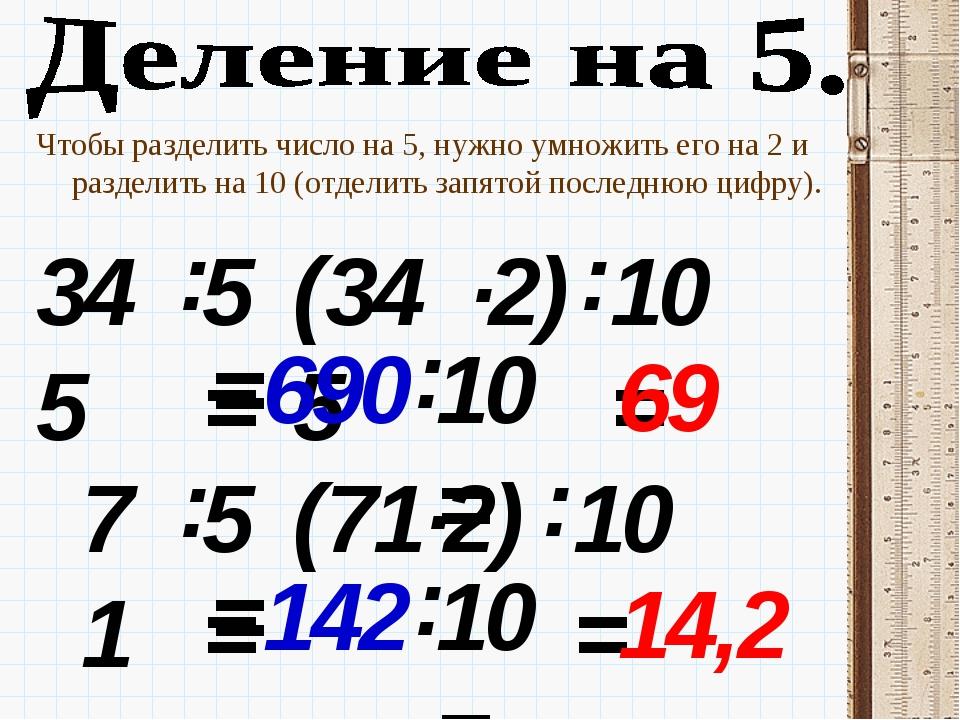 Чтобы разделить число на 5, нужно умножить его на 2 и разделить на 10 (отдели...