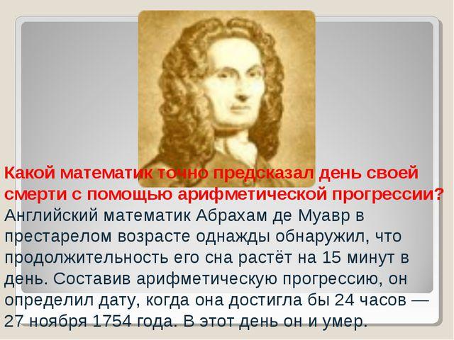 Какой математик точно предсказал день своей смерти с помощью арифметической п...