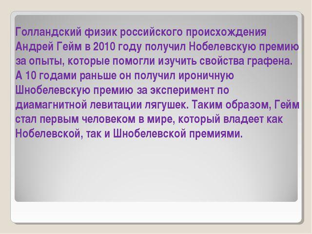 Голландский физик российского происхождения Андрей Гейм в 2010 году получил Н...