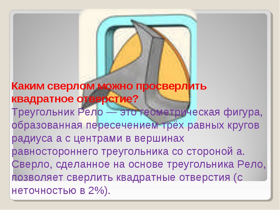 Каким сверлом можно просверлить квадратное отверстие? Треугольник Рело — это...