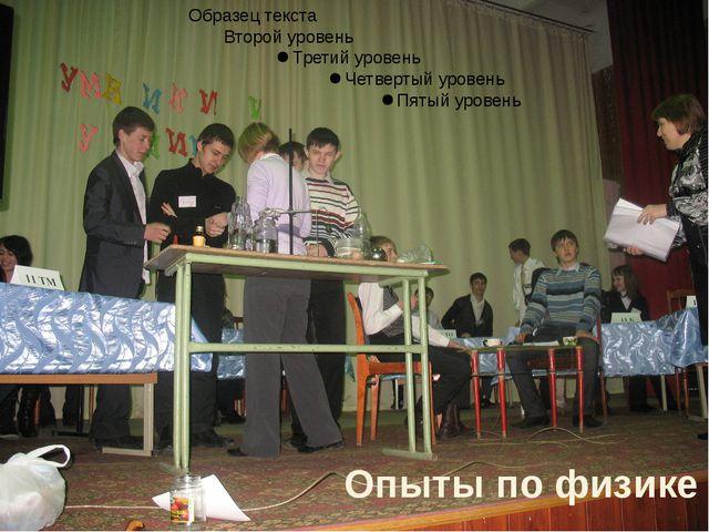 Опыты по физике
