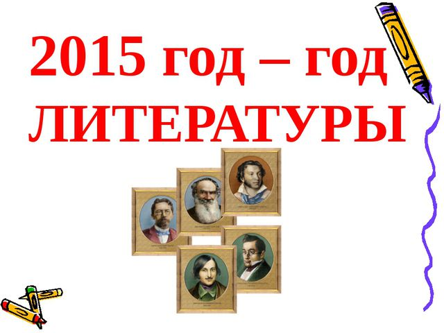 2015 год – год ЛИТЕРАТУРЫ