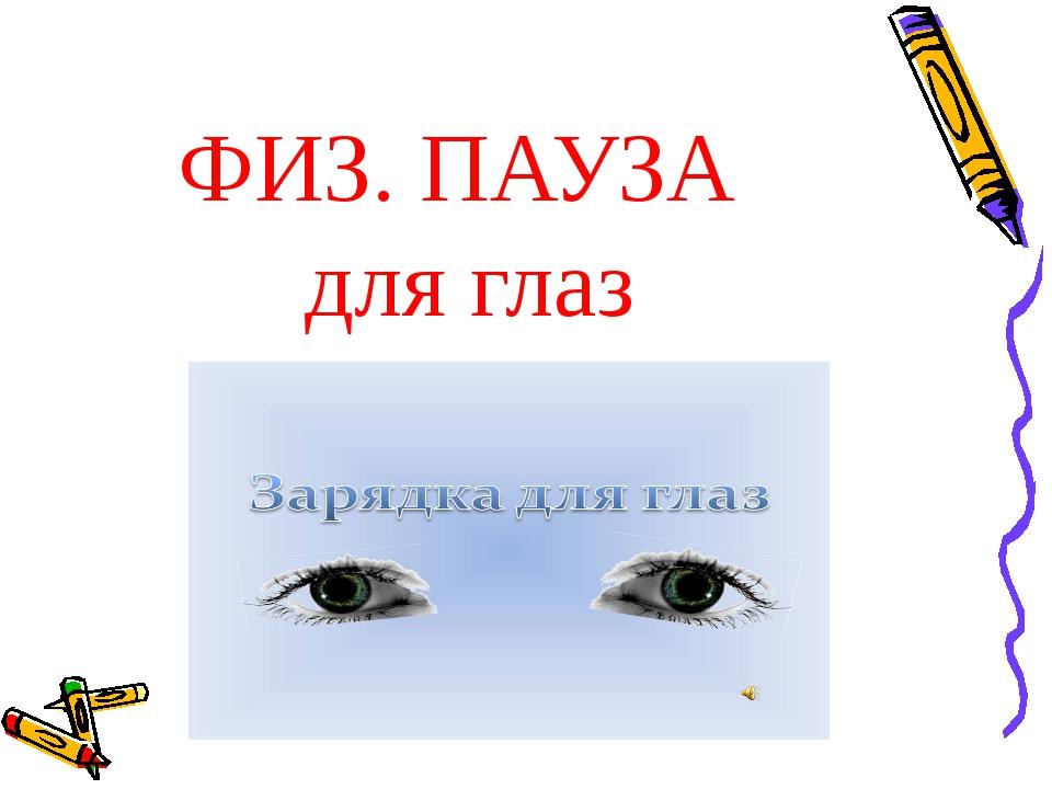 ФИЗ. ПАУЗА для глаз