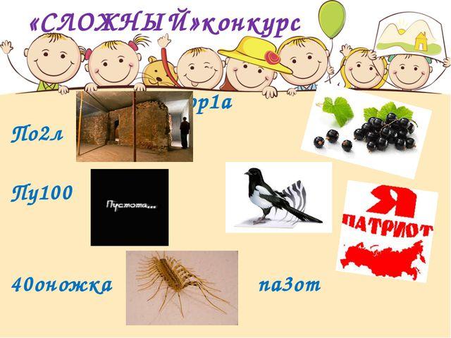 «СЛОЖНЫЙ»конкурс Смор1а По2л Пу100 40а 40оножка па3от