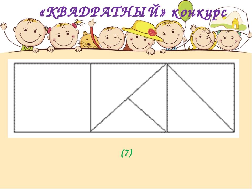 «КВАДРАТНЫЙ» конкурс (7)