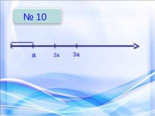 № 10 а 2а 3а