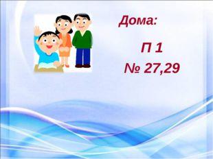 Дома: П 1 № 27,29