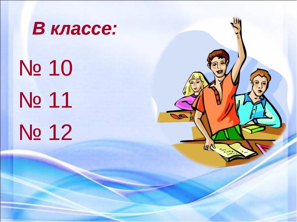 В классе: № 10 № 11 № 12