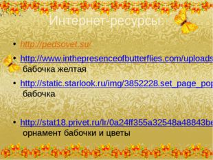 Интернет-ресурсы: http://pedsovet.su/ http://www.inthepresenceofbutterflies.c