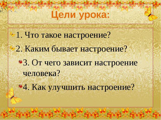 Цели урока: 1. Что такое настроение? 2. Каким бывает настроение? 3. От чего з...