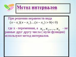 При решении неравенств вида где х - переменная, а - не равные друг другу числ