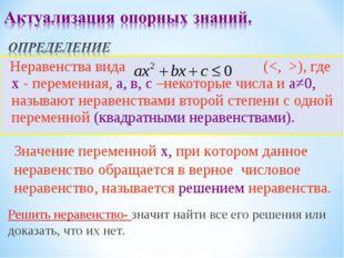 Неравенства вида (), где х - переменная, а, в, с –некоторые числа и а≠0, наз