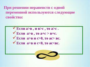 Если а>в , и в>с , то а>с . Если а>в , то а+с > в+с. Если а>в и с>0, то ас> в
