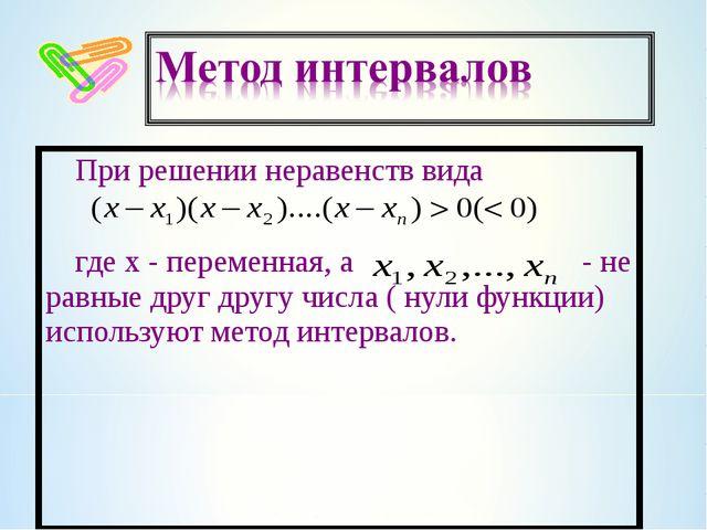 При решении неравенств вида где х - переменная, а - не равные друг другу числ...