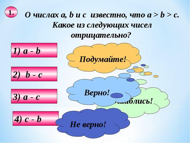 О числах а, b и с известно, что а > b > c. Какое из следующих чисел отрицател...