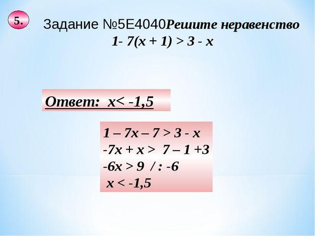5. Задание №5E4040Решите неравенство 1- 7(х + 1) > 3 - х