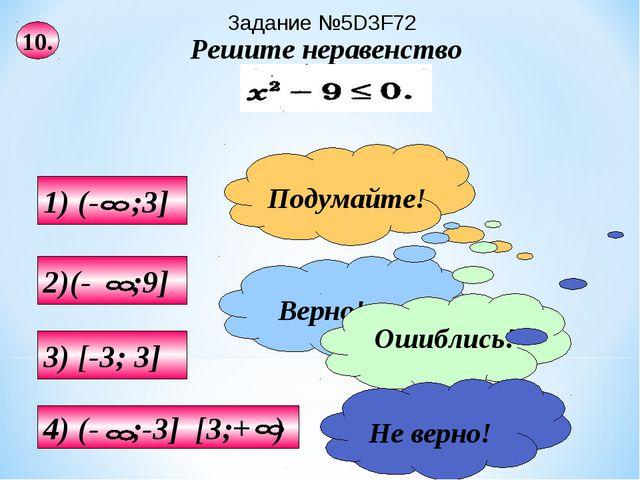 10. 3) [-3; 3] Задание №5D3F72
