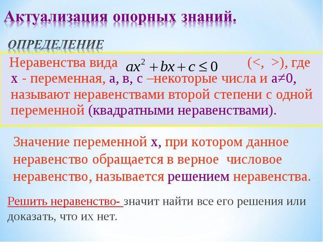 Неравенства вида (), где х - переменная, а, в, с –некоторые числа и а≠0, наз...