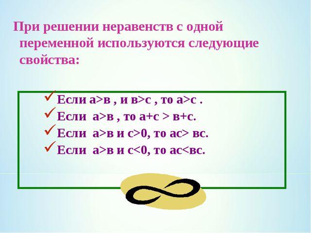 Если а>в , и в>с , то а>с . Если а>в , то а+с > в+с. Если а>в и с>0, то ас> в...