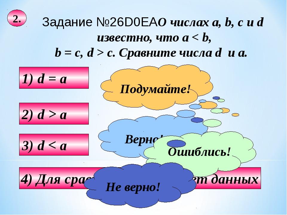 2. Задание №26D0EAО числах а, b, с и d известно, что а < b, b = c, d > c. Сра...