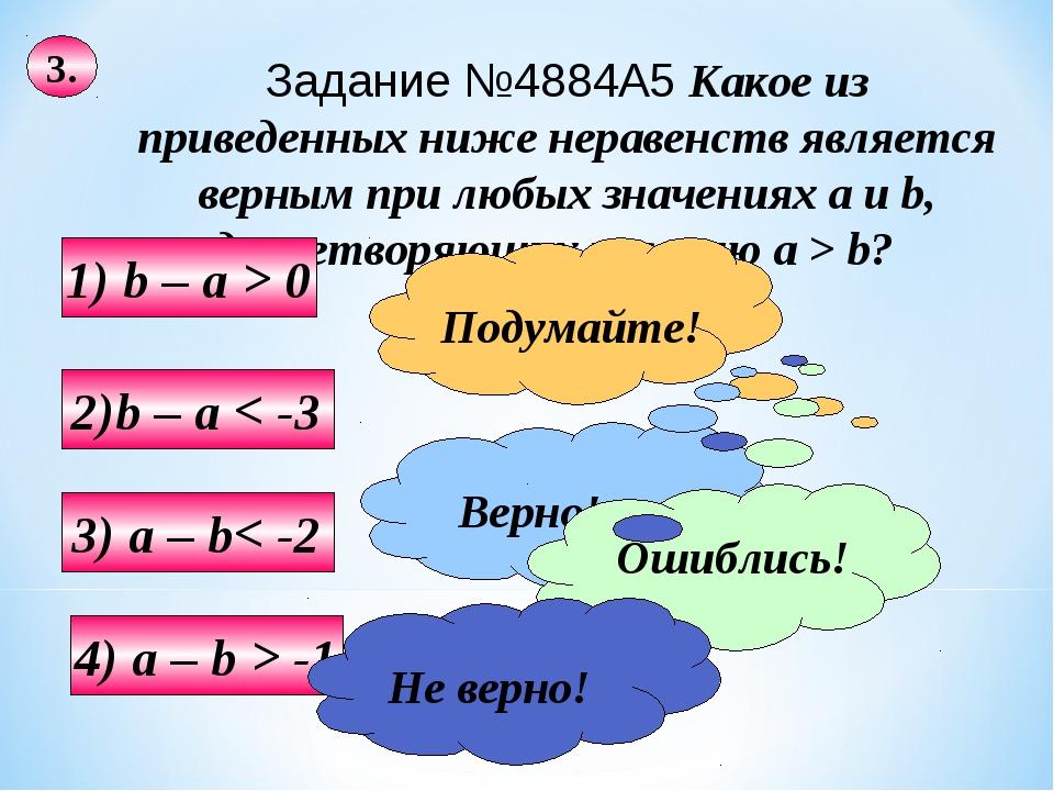 3. Задание №4884A5Какое из приведенных ниже неравенств является верным при л...