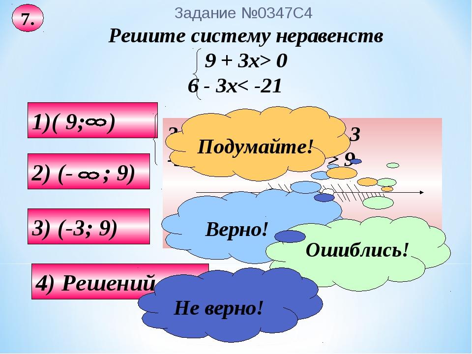 7. 3) (-3; 9) 4) Решений нет