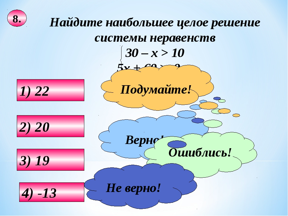 8. 1) 22 2) 20 3) 19 4) -13