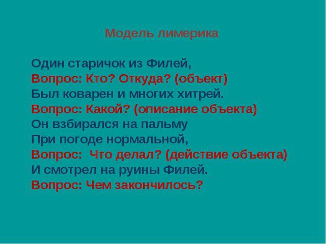 Модель лимерика Один старичок из Филей, Вопрос: Кто? Откуда? (объект) Был ков...