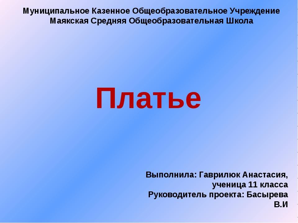 Муниципальное Казенное Общеобразовательное Учреждение Маякская Средняя Общеоб...