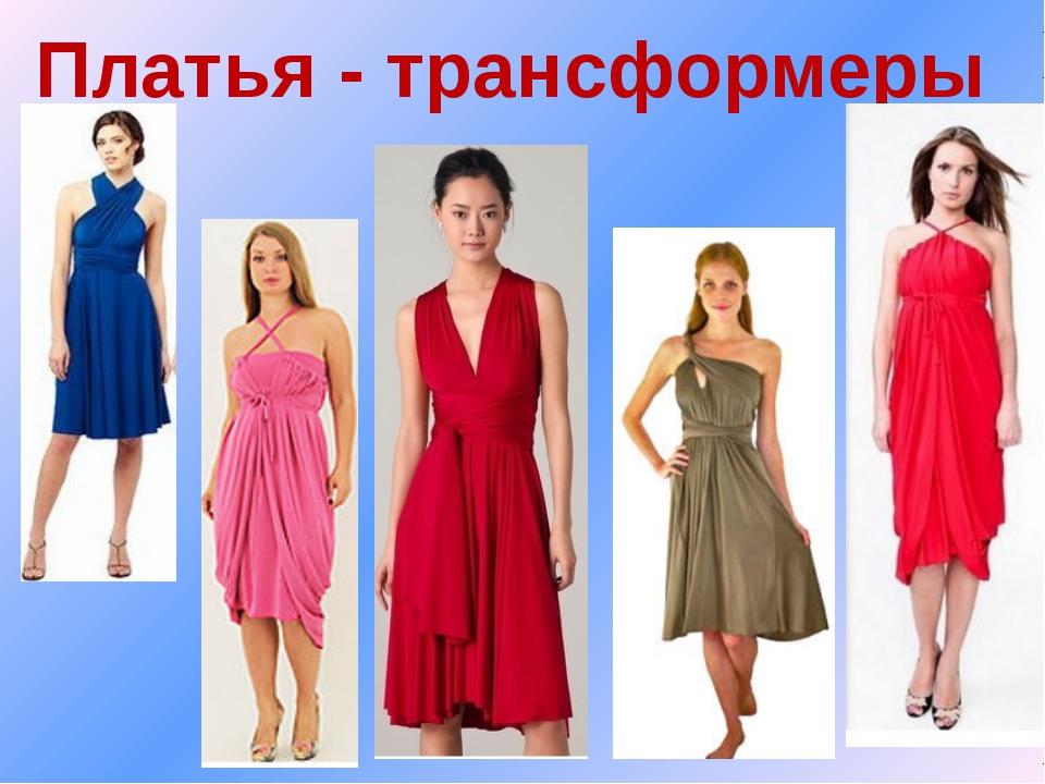 Платья - трансформеры